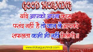 33 Good Morning Quotes Inspirational In Hindi | गुड मार्निंग सुविचार हिन्दी । अनमोल वचन सुप्रभात #11