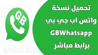 تحميل تطبيق جي بي واتس اب gbwhatsapp اخر اصدار برابط مباشر