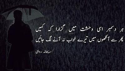 Urdu Sad Poetry | December Poetry | Urdu Sad Shayari | Poetry Pics | 2 Lines Sad Poetry | Poetry Images - Urdu Poetry World,Urdu poetry about friends, Urdu poetry about death, Urdu poetry about mother, Urdu poetry about education, Urdu poetry best