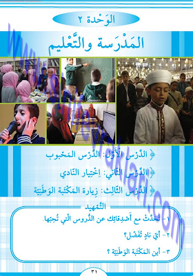8. Sınıf Arapça Meb Yayınları Ders Kitabı Cevapları Sayfa 31