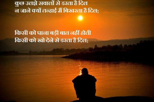 Sad shayari--------कुछ उलझे सवालों से डरता है दिल