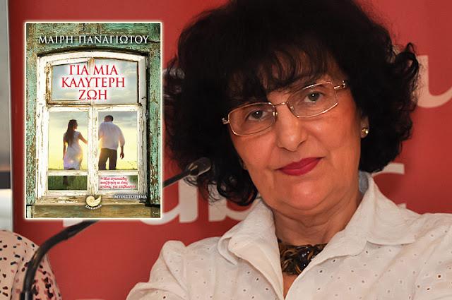 """Παρουσίαση του βιβλίου της Μαίρης Παναγιώτου """"Για μια καλύτερη ζωή"""" στο Ναύπλιο"""