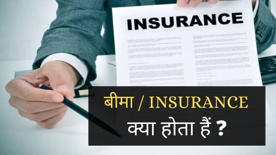 insurance kya hota hai hindi mai