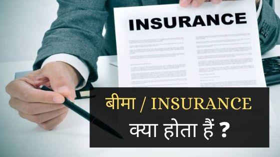 Insurance Kya Hota Hai Hindi Me-