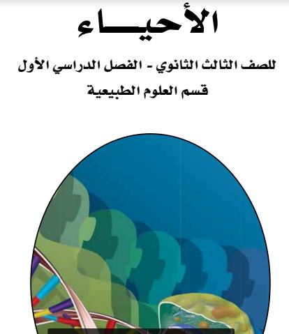 كتاب تنبيه الغافلين pdf