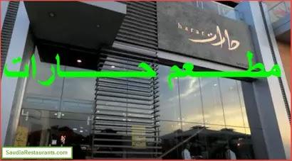 أسعار منيو وفروع ورقم مطعم حارات Harat السعودية