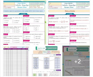 تقويمات تشخيصية  في مادة الفيزياء و الكيمياء لجميع المستويات