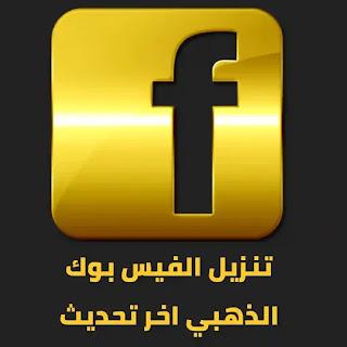 تحميل فيس بوك الذهبي ابو عرب 2021 - فيس بوك الذهبي للاندرويد Facebook Gold apk