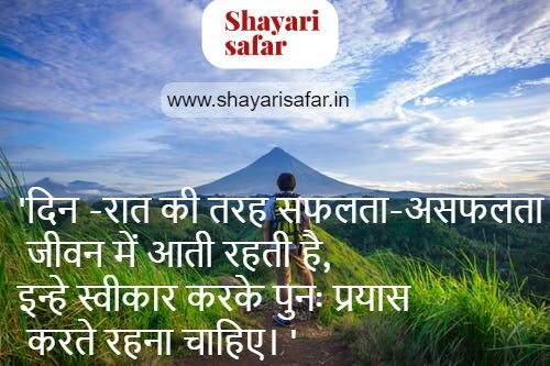 Suvichar for Facebook dp