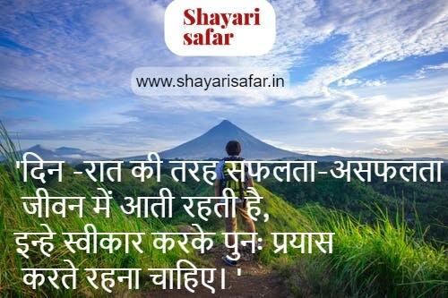 Suvichar for Facebook dp