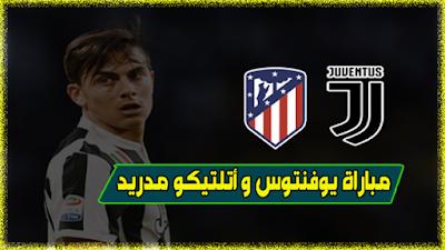 موعد مباراة يوفنتوس وأتلتيكو مدريد فى الكأس الدولية والقنوات الناقلة