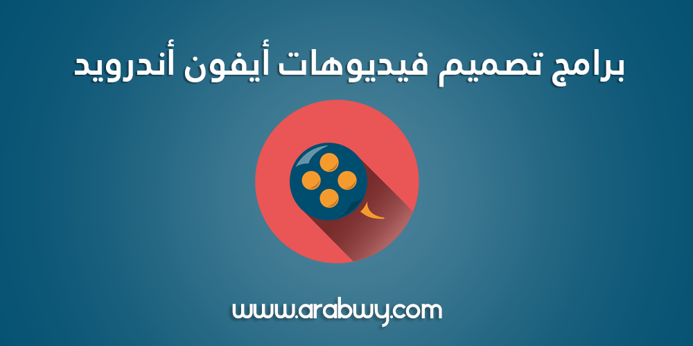 21506e58e تحميل أفضل برنامج تصميم الفيديوهات 2019 - تطبيقات عرباوي