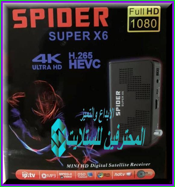 فلاشة SPIDER SUPER X6 علاج مشاكل الجهاز