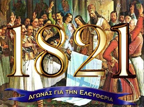ΖΗΤΩ η 25η Μαρτίου 1821