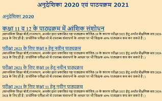 Rajasthan Board Syllabus 2021