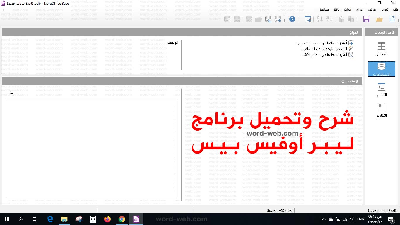 تحميل ليبر اوفيس بالعربي