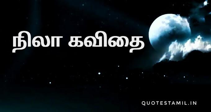 நிலா கவிதை | Nila kavithai in tamil