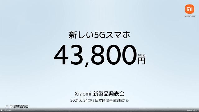 シャオミが43800円の新しい5Gスマホを6月24日14時に発表へ。日本市場向け新製品発表会