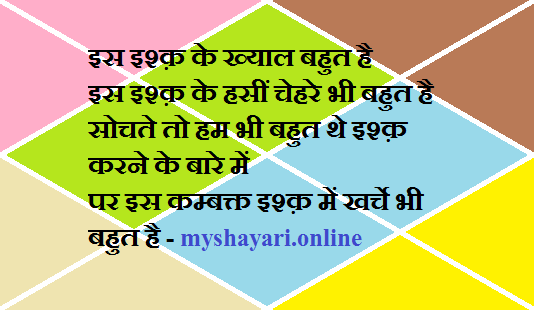 Very Very Funny Shayari for Boys and Girls In Hindi