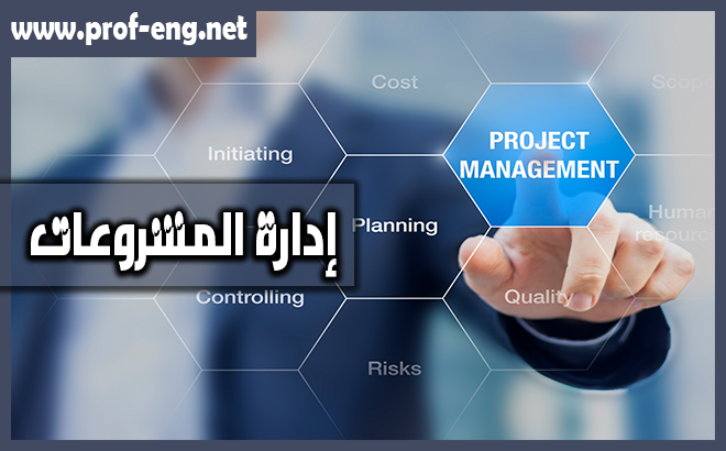 تخطيط وادارة المشروعات | ادارة مشروعات التشييد | Project Mangement