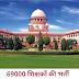 69000 शिक्षक भर्ती - उच्च न्यायालय के फैसले पर अटकी हैं अभ्यर्थियों की निगाहें