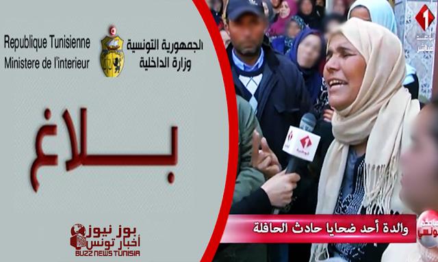 وزارة الداخلية: تأذن بفتح تحقيق في تصريحات والدة سائق الحافلة