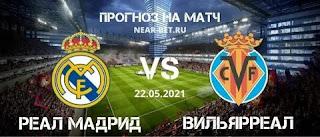 Реал Мадрид – Вильярреал где СМОТРЕТЬ ОНЛАЙН БЕСПЛАТНО 22 МАЯ 2021 (ПРЯМАЯ ТРАНСЛЯЦИЯ) в 19:00 МСК.