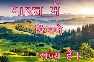bharat-mein-kitne-rajya-hain