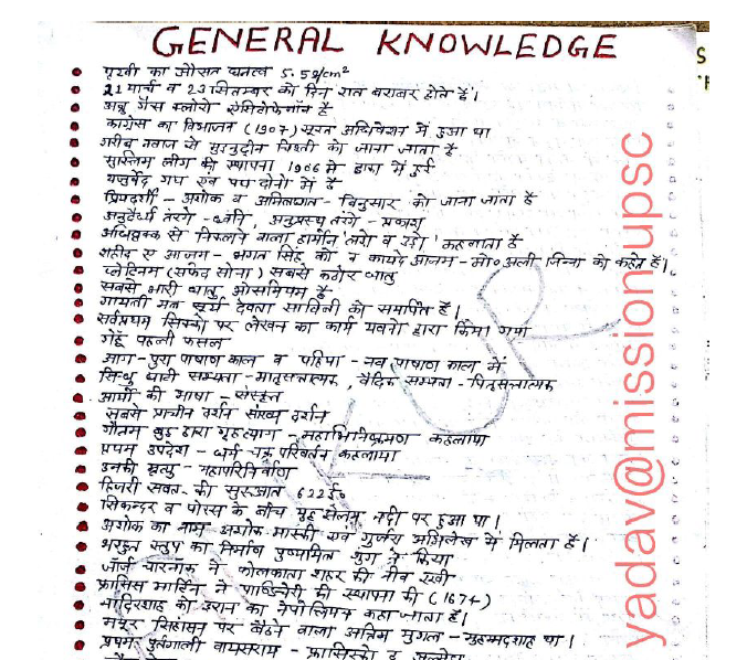 General Knowledge Ankur Yadav One Liner Hand written Notes PDF Free Download
