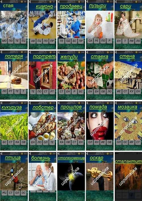 1100 слов загадок лобстер, кукуруза ответы на 15 уровень с картинками