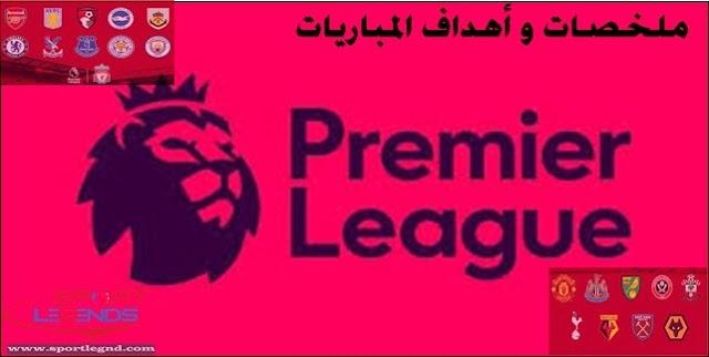 ملخص واهداف مانشستر سيتي وكريستال بالاس بتاريخ 18-01-2020 الدوري الانجليزي