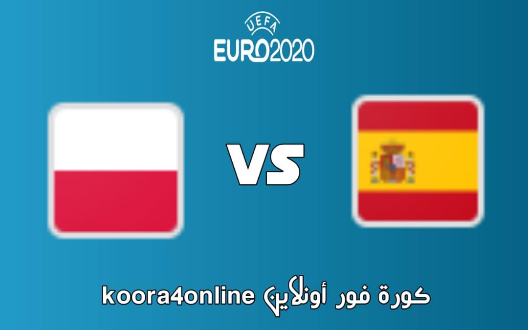 مشاهدة  مباراة اسبانيا  و بولندا اليوم 19-06-2021 كاس امم اوروبا