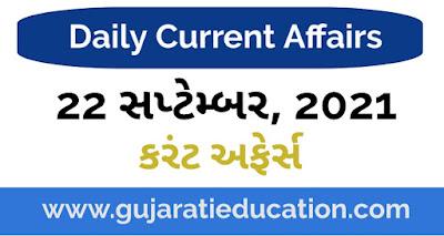 22 September 2021 Current Affairs in Gujarati