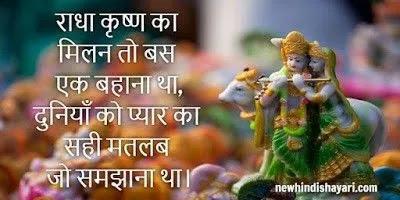 Radha Krishna Status 2020, Love Shayari in Hindi Radha Krishna Quotes