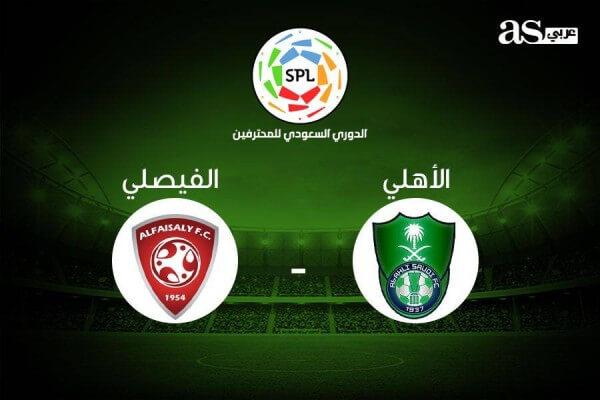 بث مباشر مشاهدة مباراة الاهلي والفيصلي 23-11-2019 في الدوري السعودي
