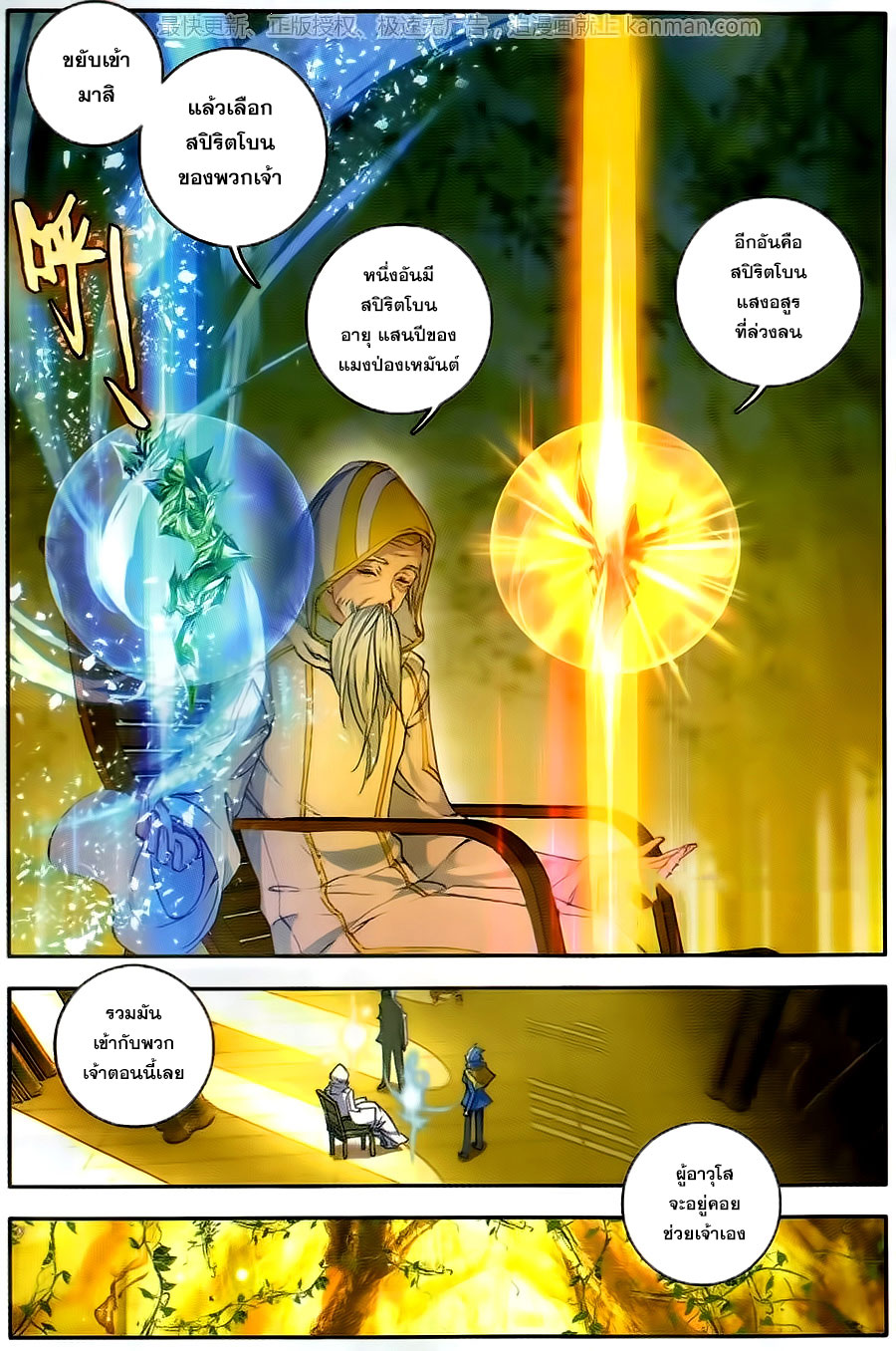 อ่านการ์ตูน Douluo Dalu II 101 ภาพที่ 23