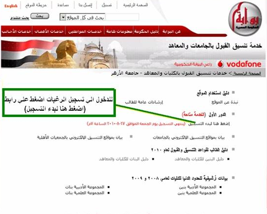موقع بوابة الحكومة المصرية