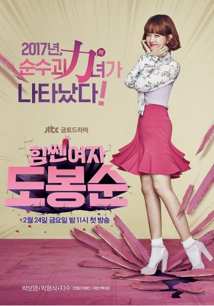 Sinopsis Drama Korea Terbaru : Strong Woman Do Bong-Soon (2017)