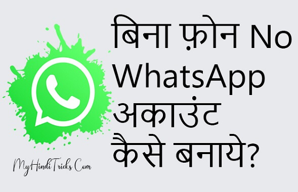 bina-no-ke-whatsapp-id-kaise-banaye