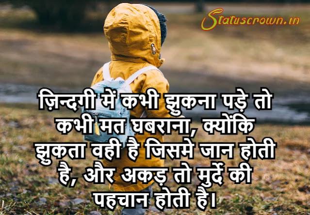 Shayari On Life For Whatsapp Status