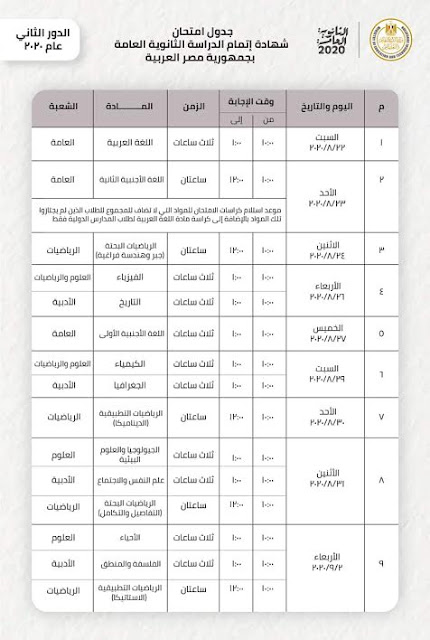 جدول إمتحانات الدور الثاني للثانوية العامة 2020