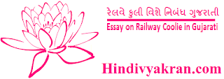 "Gujarati Essay on ""Railway Coolie"", ""રેલવે કુલી વિશે નિબંધ ગુજરાતી"" for Students"