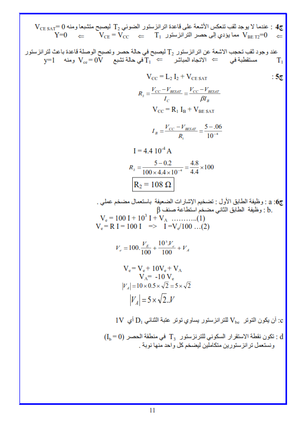 دروس الهندسة الكهربائية للسنة الثالثة ثانوي الفصل الاول