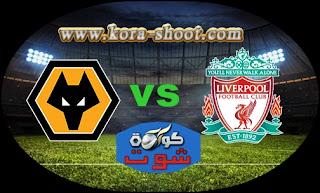 مشاهدة مباراة ليفربول ووولفرهامبتون بث مباشر 12-05-2019 الدوري الانجليزي