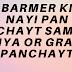 बाड़मेर की पंचायत समितियां।। बाड़मेर की नई पंचायत समिति व ग्राम पंचायत