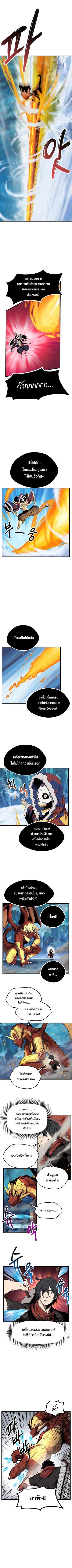 Survival of Blade King - หน้า 4