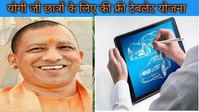 Uttar pradesh tablet yojana for student | मुख्यमंत्री योगी आदित्यनाथ 2 अक्टूबर से अध्ययनरत छात्रों को देंगे टेबलेट