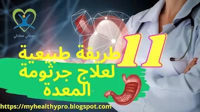 علاج جرثومة المعدة 11 عنصر مهم من الطبيعة stomach germs