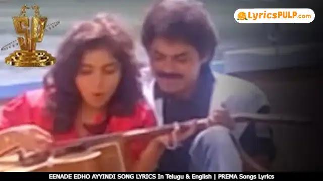 EENADE EDHO AYYINDI SONG LYRICS In Telugu & English   PREMA Songs Lyrics