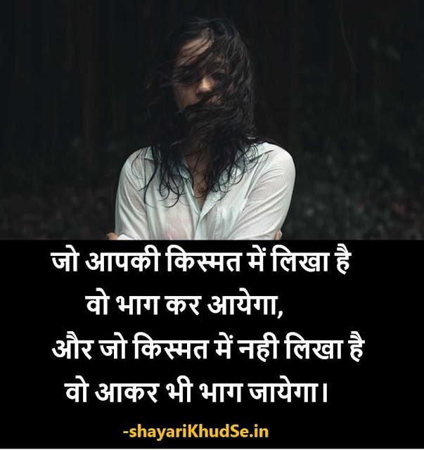 Sad Life Shayari Image, Sharechat Sad Life Shayari Image, Life Ki Sad Shayari Image